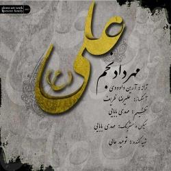 دانلود آهنگ جدید مهرداد نجم  علی (ع) با کیفیت بالا