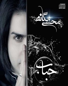 دانلود آهنگ جدید دوست دارم محسن یگانه از آلبوم حباب همراه با متن ترانه و شعر آهنگ دوستت دارم