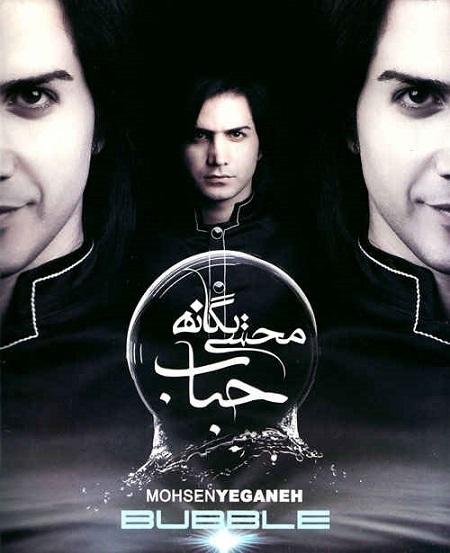 دانلود آهنگ توحتی البوم حباب محسن یگانه همراه با شعر و ترانه آهنگ توحتی