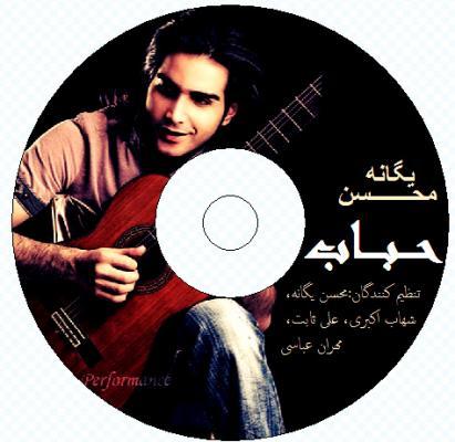 دانلود آهنگ حباب محسن یگانه همراه با متن ترانه و شعر حباب