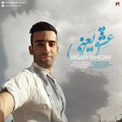 دانلود آهنگ جدید هاشم رمضانی  عشق یعنی با کیفیت بالا