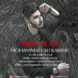 دانلود آهنگ جدید محمد علی کریمی  شب های بی کسی با کیفیت بالا