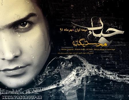 دانلود فول آلبوم بنویس از سرخط محسن یگانه همراه با متن شعر و ترانه ها