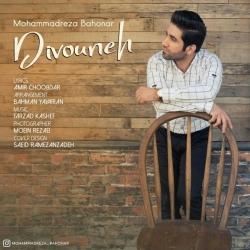 دانلود آهنگ جدید محمدرضا باهنر  دیوونه با کیفیت بالا