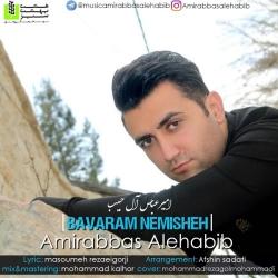 دانلود آهنگ جدید امیر عباس آل حبیب  باورم نمیشه با کیفیت بالا