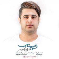 دانلود آهنگ جدید علی ابراهیمی  شو مهتاب با کیفیت بالا