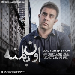 دانلود آهنگ جدید محمد سادات  اون با منه با کیفیت بالا
