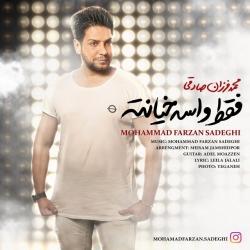 دانلود آهنگ جدید محمد فرزان صادقی  فقط واسه خیانته با کیفیت بالا
