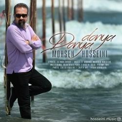 دانلود آهنگ جدید محسن حسینی  دنیا دنیا با کیفیت بالا