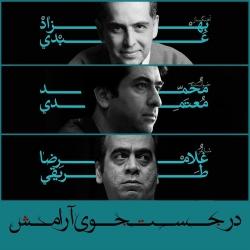 دانلود آهنگ جدید محمد معتمدی  در جستجوی آرامش با کیفیت بالا
