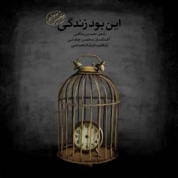 دانلود آهنگ جدید انلود ورژن جدید آهنگ محسن چاوشی  این بود زندگی با کیفیت بالا