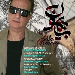 دانلود آهنگ جدید بهمن معروفی  بیا بمون با کیفیت بالا