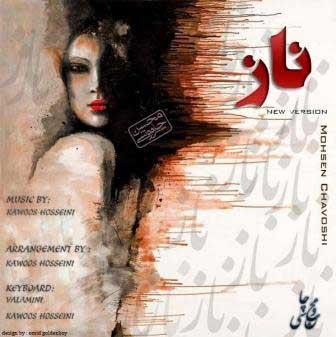 دانلود ریمیکس آهنگ ناز محسن چاوشی همراه با متن از کاووس حسینی
