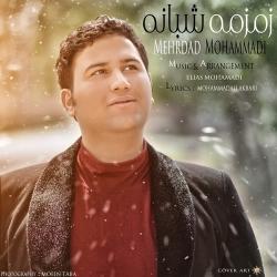 دانلود آهنگ جدید مهرداد محمدی  زمزمه شبانه با کیفیت بالا