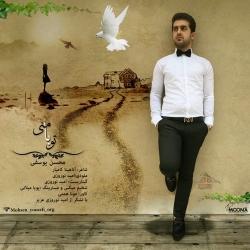 دانلود آهنگ جدید محسن یوسفی  تو با منی با کیفیت بالا