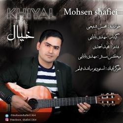 دانلود آهنگ جدید محسن شفیعی  خیال با کیفیت بالا