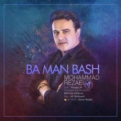 دانلود آهنگ جدید محمد رضایی  با من باش با کیفیت بالا