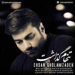 دانلود آهنگ جدید احسان غلامزاده  تنهام گذاشت با کیفیت بالا
