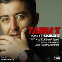 دانلود آهنگ جدید مسعود منصوری  تنهایی با کیفیت بالا