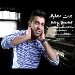 دانلود آهنگ جدید حافظ ابراهیمی  جات محفوظه با کیفیت بالا