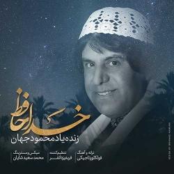 دانلود آهنگ جدید محمود جهان  خداحافظ با کیفیت بالا