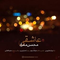 دانلود آهنگ جدید محسن مهراد  عاشقی با کیفیت بالا