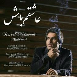 دانلود آهنگ جدید رسول محمودی  عاشقم باش با کیفیت بالا