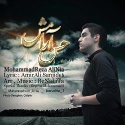 دانلود آهنگ جدید محمدرضا علی نیا  حس آرامش با کیفیت بالا