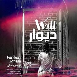دانلود آهنگ جدید فریبرز جمالی  دیوار با کیفیت بالا