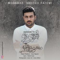 دانلود آهنگ جدید محمد صادق فاطمی  آغوش تو با کیفیت بالا