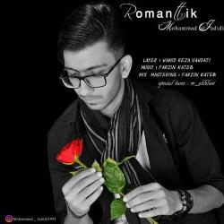 دانلود آهنگ جدید محمد جدیدی  رومانتیک با کیفیت بالا