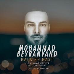 دانلود آهنگ جدید محمد بیرانوند  حالا که هست با کیفیت بالا