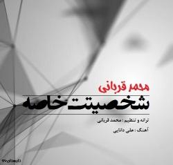 دانلود آهنگ جدید محمد قربانی  شخصیتت خاصه با کیفیت بالا