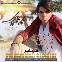 دانلود آهنگ جدید محمد غدیری  قلبم با کیفیت بالا