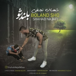دانلود آهنگ جدید شهاب نجفی ( خاص )  بلند شو با کیفیت بالا