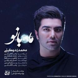 دانلود آهنگ جدید محمد زند وکیلی  ماه بانو با کیفیت بالا