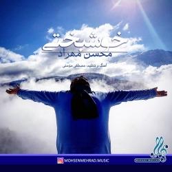 دانلود آهنگ جدید محسن مهراد  خوشبختی با کیفیت بالا