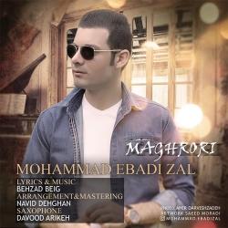 دانلود آهنگ جدید محمد عبادی زال  مغروری با کیفیت بالا