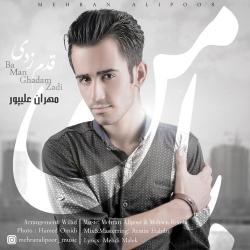 دانلود آهنگ جدید مهران علیپور  با من قدم زدی با کیفیت بالا