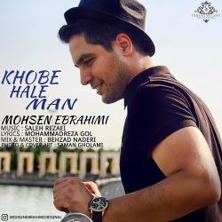 دانلود آهنگ جدید محسن ابراهیمی  خوبه حال من با کیفیت بالا