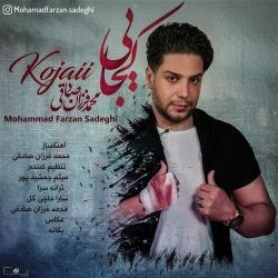 دانلود آهنگ جدید محمد فرزان صادقی  کجایی با کیفیت بالا