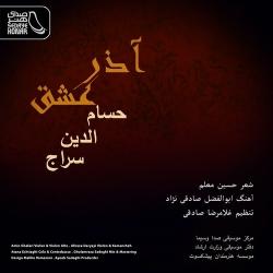 دانلود آهنگ جدید حسام الدین سراج  آذر عشق با کیفیت بالا