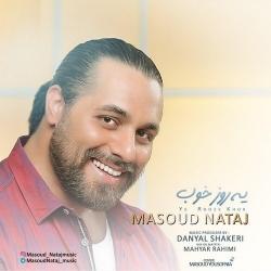 دانلود آهنگ جدید مسعود نتاج  یه روز خوب با کیفیت بالا