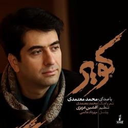 دانلود آهنگ جدید محمد معتندی  کویر با کیفیت بالا