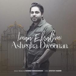 دانلود آهنگ جدید ایمان ابراهیمی  عاشقا دیوونن با کیفیت بالا
