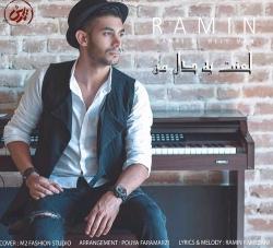 دانلود آهنگ جدید رامین رمضانی  لعنت به دل من با کیفیت بالا
