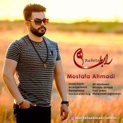 دانلود آهنگ جدید مصطفی احمدی  رابطه با کیفیت بالا