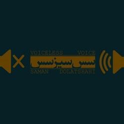 دانلود آهنگ جدید انلود آلبوم جدید سامان دولتشاهی  سس سیز سس با کیفیت بالا
