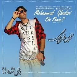 دانلود آهنگ جدید محمد غدیری  چی شده با کیفیت بالا