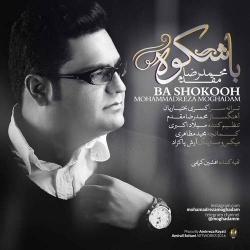 دانلود آهنگ جدید محمدرضا مقدم  باشکوه با کیفیت بالا